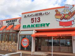 『513BAKERY』鈴鹿店