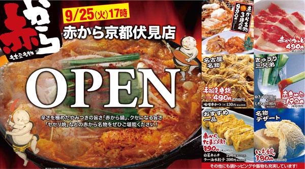 『赤から 京都伏見店』が9月25日(火)にオープン!