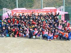 『女子サッカースペシャルチャレンジマッチ』開催