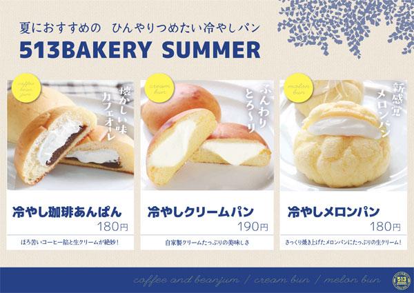 夏におすすめの、ひんやりつめたい冷やしパン