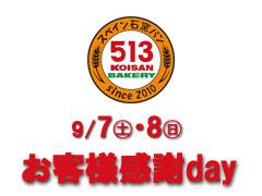 513BAKERY三重松阪高町店からお知らせ