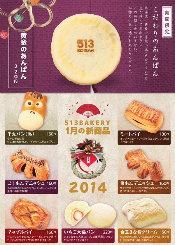 スペイン石窯パン 513BAKERY・513福袋&1月の新商品情報