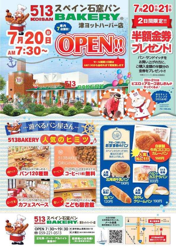 7月20日(日)に513BAKERY三重津ヨットハーバー店がグランドオープン!
