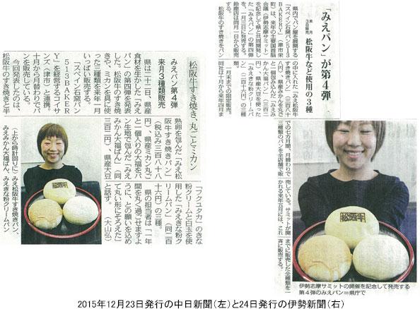 中日新聞・伊勢新聞に掲載されました