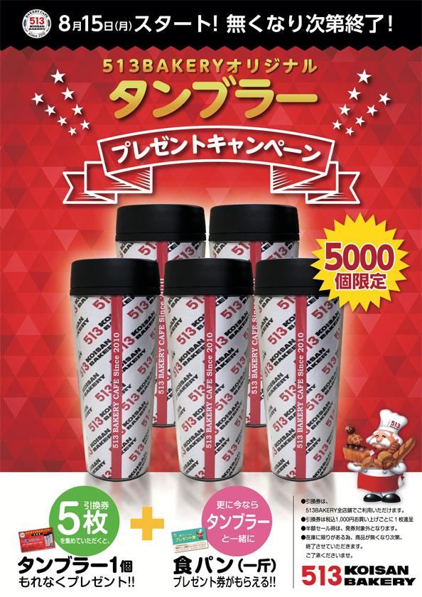 513BAKERYオリジナルタンブラープレゼントキャンペーンが8月15日(月)スタート!!