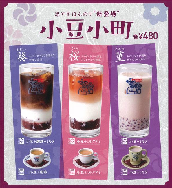 コメダ珈琲店に『冷たい小豆小町』3種類が新登場!