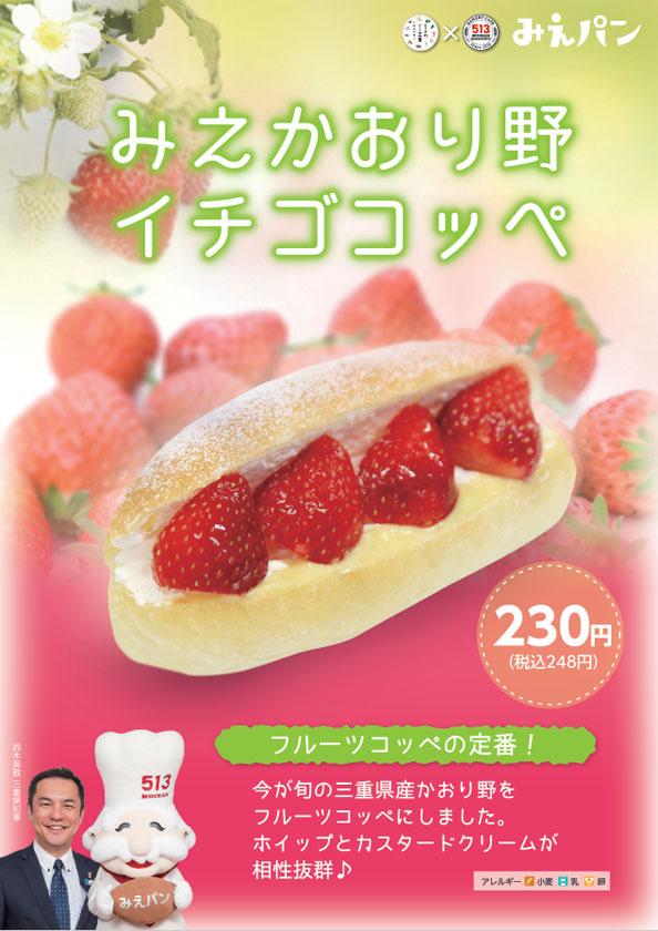 513BAKERY 三重県とのコラボ商品「みえパン」12月商品のお知らせ