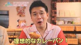 1番人気のカレーパンを試食していただきました