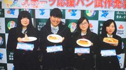 県内4校の生徒と共同開発したスポーツ応援パン