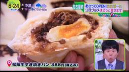 松阪牛すき焼きパン