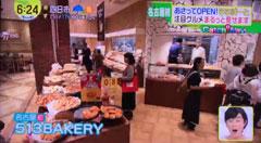 513BAKERYが中京テレビ「キャッチ!」で放送されました