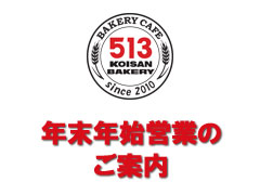 513BAKERY 年末年始の営業のご案内