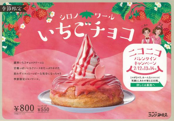 コメダ珈琲店に『シロノワール いちごチョコ』が新登場!