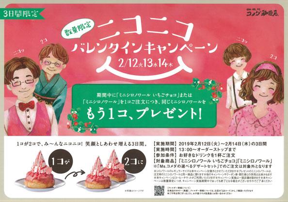 2月12日(火)~14日(木)にコメダ珈琲店でバレンタインキャンペーンを開催!