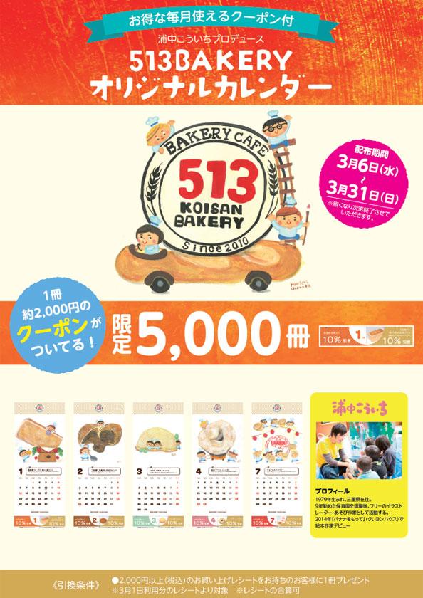 3月6日(水)からクーポン付カレンダーをプレゼント!