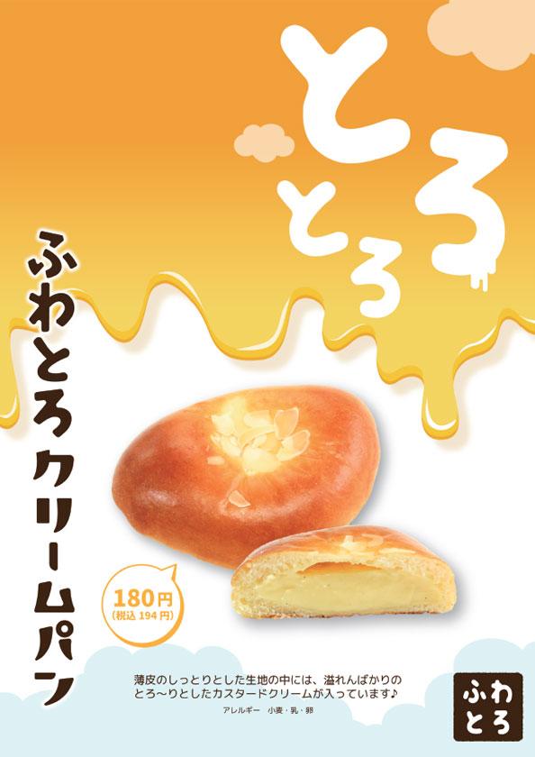 3月から黄金のクリームパンが『ふわとろクリームパン』にリニューアル!