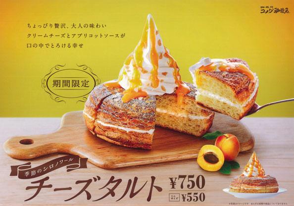 4月1日(月)からコメダ珈琲店に『シロノワール チーズタルト』が新登場!