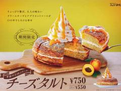 『シロノワール チーズタルト』が新登場!
