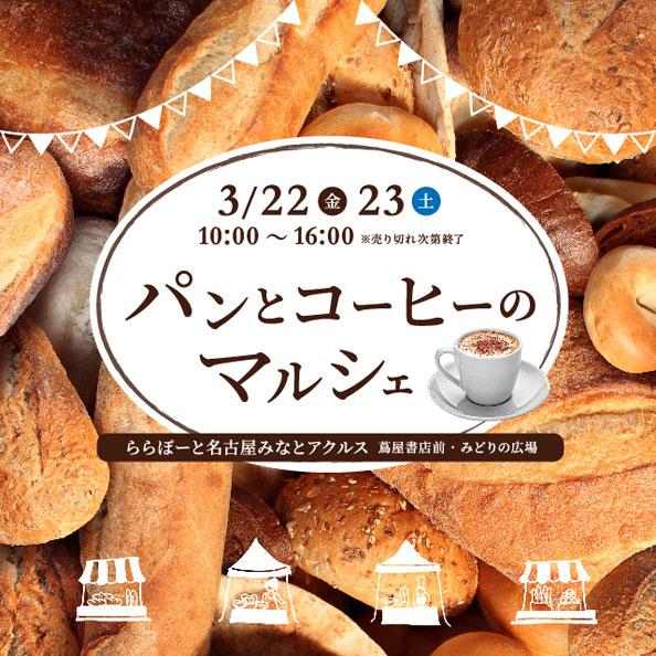 513BAKERYが22日(金)・23日(土)に「パンとコーヒーのマルシェ」に出店します