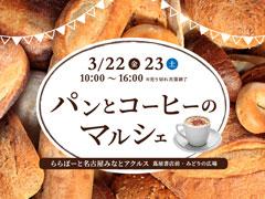 22日(金)・23日(土)に「パンとコーヒーのマルシェ」に出店