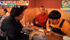 TBS「バナナマンのせっかくグルメ」で放送