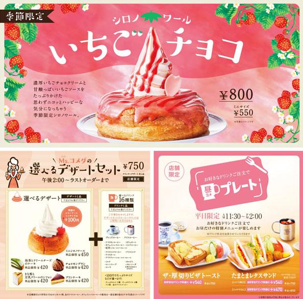 コメダ珈琲店 7店舗 で23日(土)~25日(月)にチケットセール開催!!