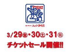 コメダ珈琲店鵜方店でチケットセール開催!!