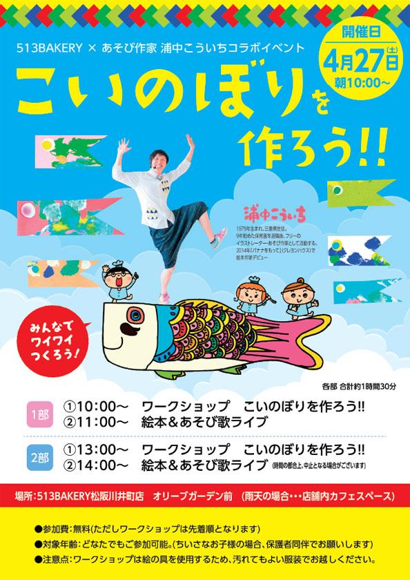 27日(土)に513BAKERY松阪川井町店でこいのぼり作りワークショップ&あそび歌ライブを開催!