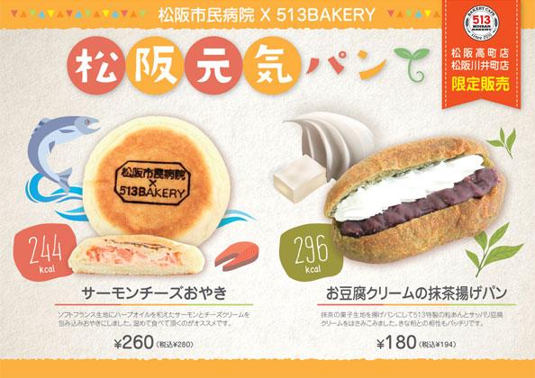 松阪市民病院とのコラボ商品「松阪元気パン」のお知らせ