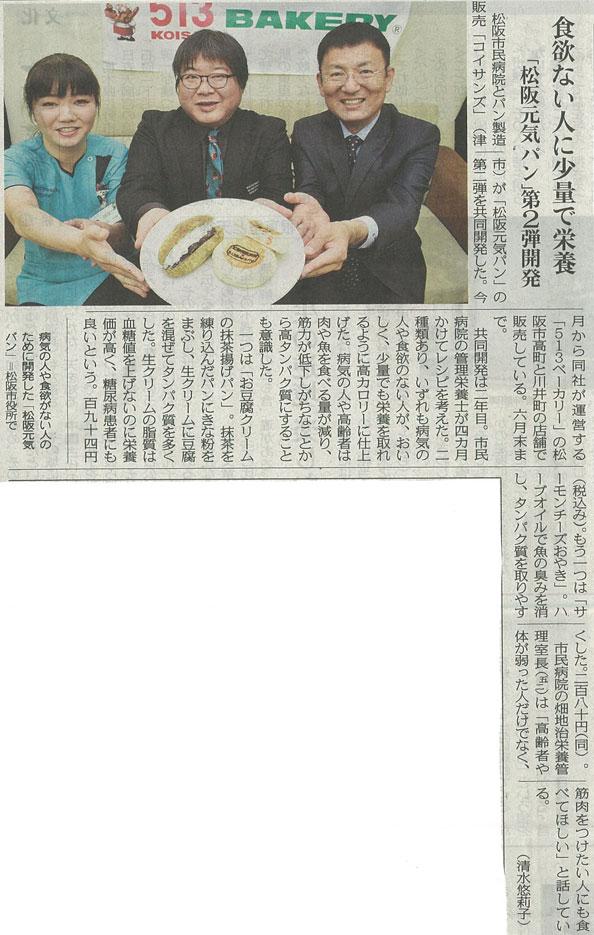 513BAKERYが中日新聞に掲載されました