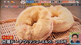 元祖台湾ドーナツ(マンゴーミルク味)