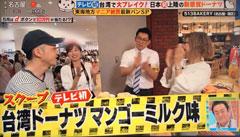 中京テレビ「前略、大徳さん」で放送されました