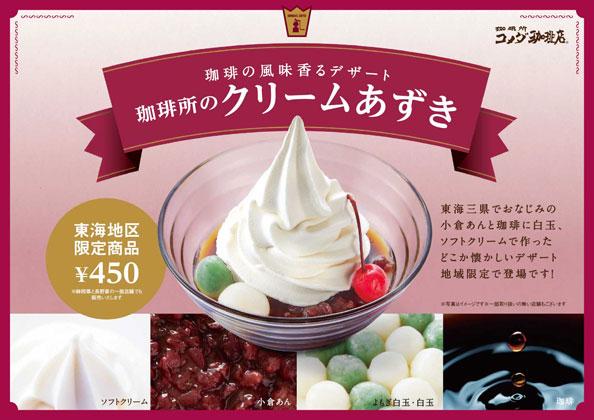 コメダ珈琲店に『珈琲所のクリームあずき』が新登場!