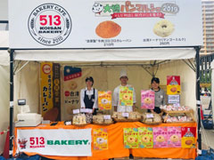 513BAKERYが「中京テレビまつり2019 大徳パンマルシェ」に出店しました
