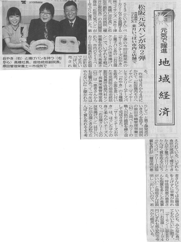 513BAKERYが夕刊三重に掲載されました « 株式会社コイサンズ 公式 ...
