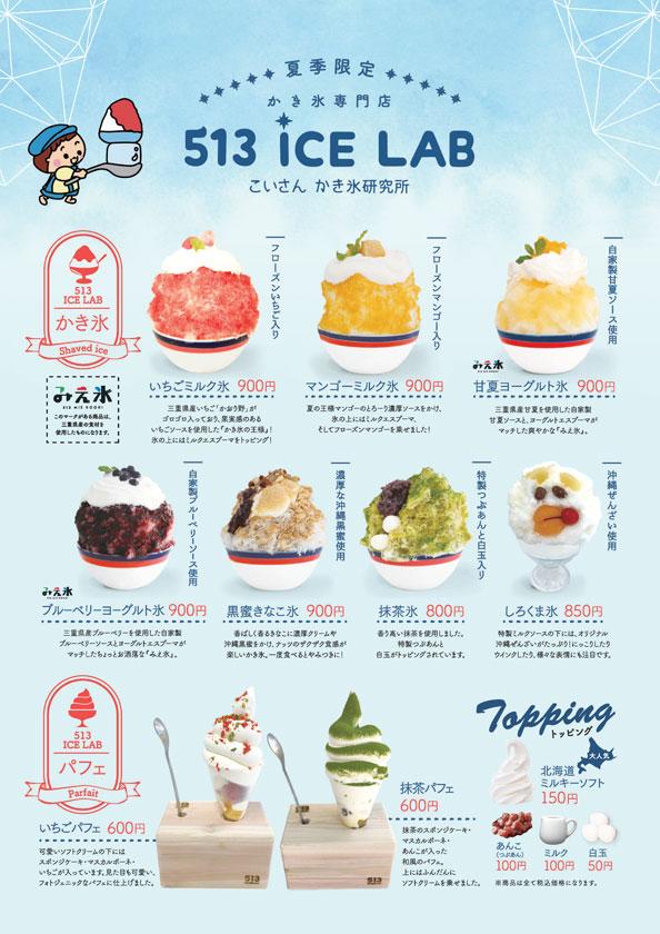 今年もかき氷の季節到来!!「513 ICE LAB」がオープン!