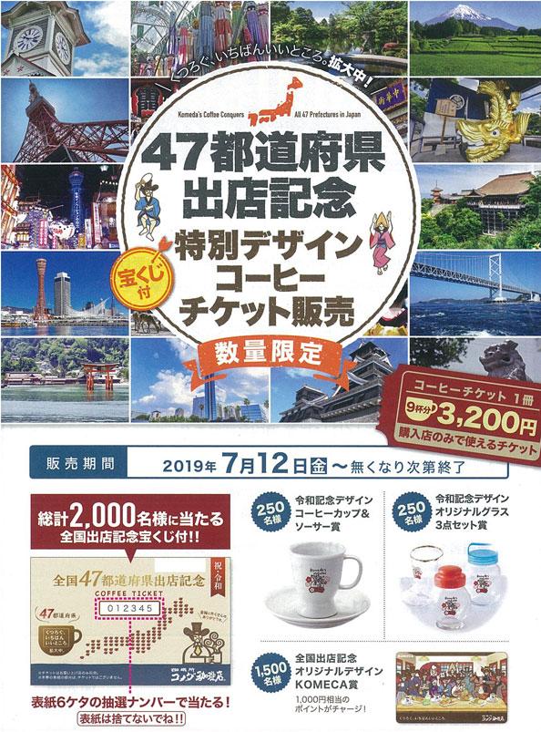 7月12日(金)よりコメダ珈琲店で47都道府県出店記念コーヒーチケットを販売します
