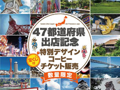 47都道府県出店記念コーヒーチケットを販売
