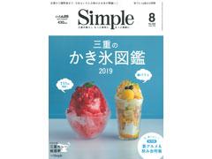 月刊Simple 8月号に掲載されました