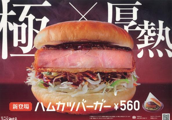 10月16日(水)からコメダ珈琲店に『ハムカツバーガー』が新登場!