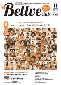 Bellve 11月号