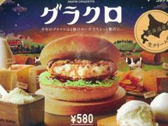 季節限定商品『グラクロ』が登場!