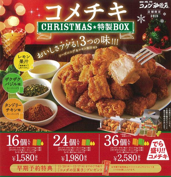コメダ珈琲店で『コメチキクリスマス特製BOX』予約受付中!