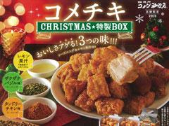 『コメチキクリスマス特製BOX』予約受付中!