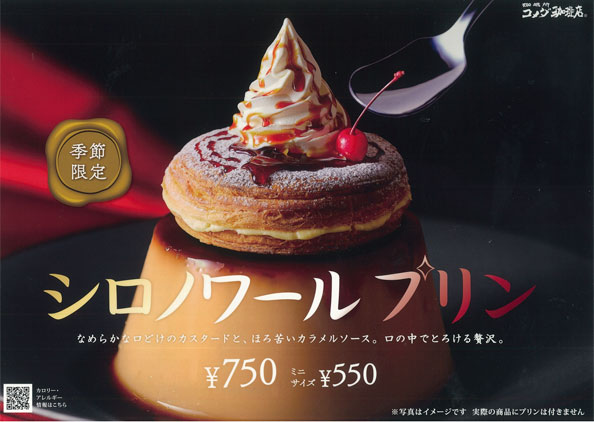 11月13日(水)からコメダ珈琲店に『シロノワール プリン』が新登場!