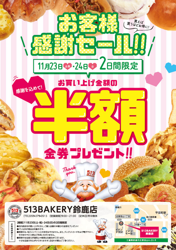 鈴鹿店で半額金券プレゼント! 23日(土)・24日(日)に『お客様感謝セール』開催!!