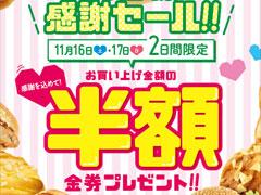 16日(土)・17日(日)に『お客様感謝セール』開催!!