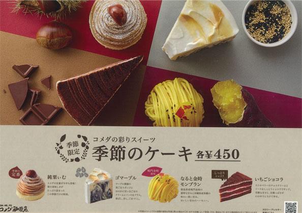 コメダ珈琲店に『季節のケーキ』4種類が新登場!