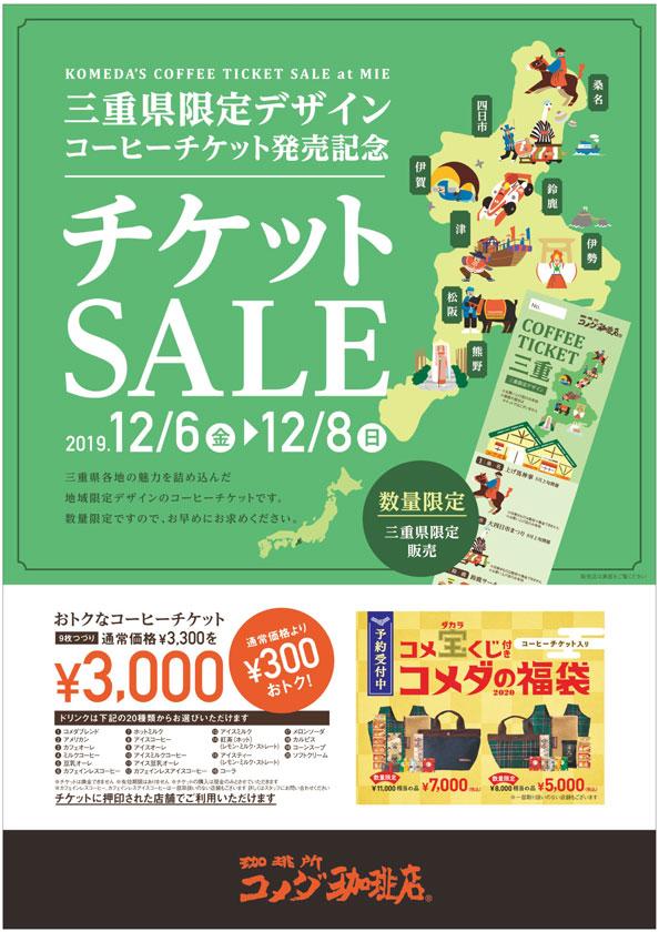 12月6日(金)~8日(日)にコメダ珈琲店で三重県限定デザイン・コーヒーチケットを販売します