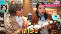 横澤夏子さんにご試食いただきました